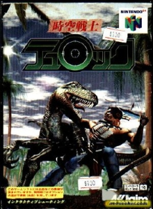 turok dinosaur hunter japense